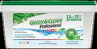 Green&Clean Professional порошок для цветного белья 1.5 кг (15 стирок), +мешок для стирки