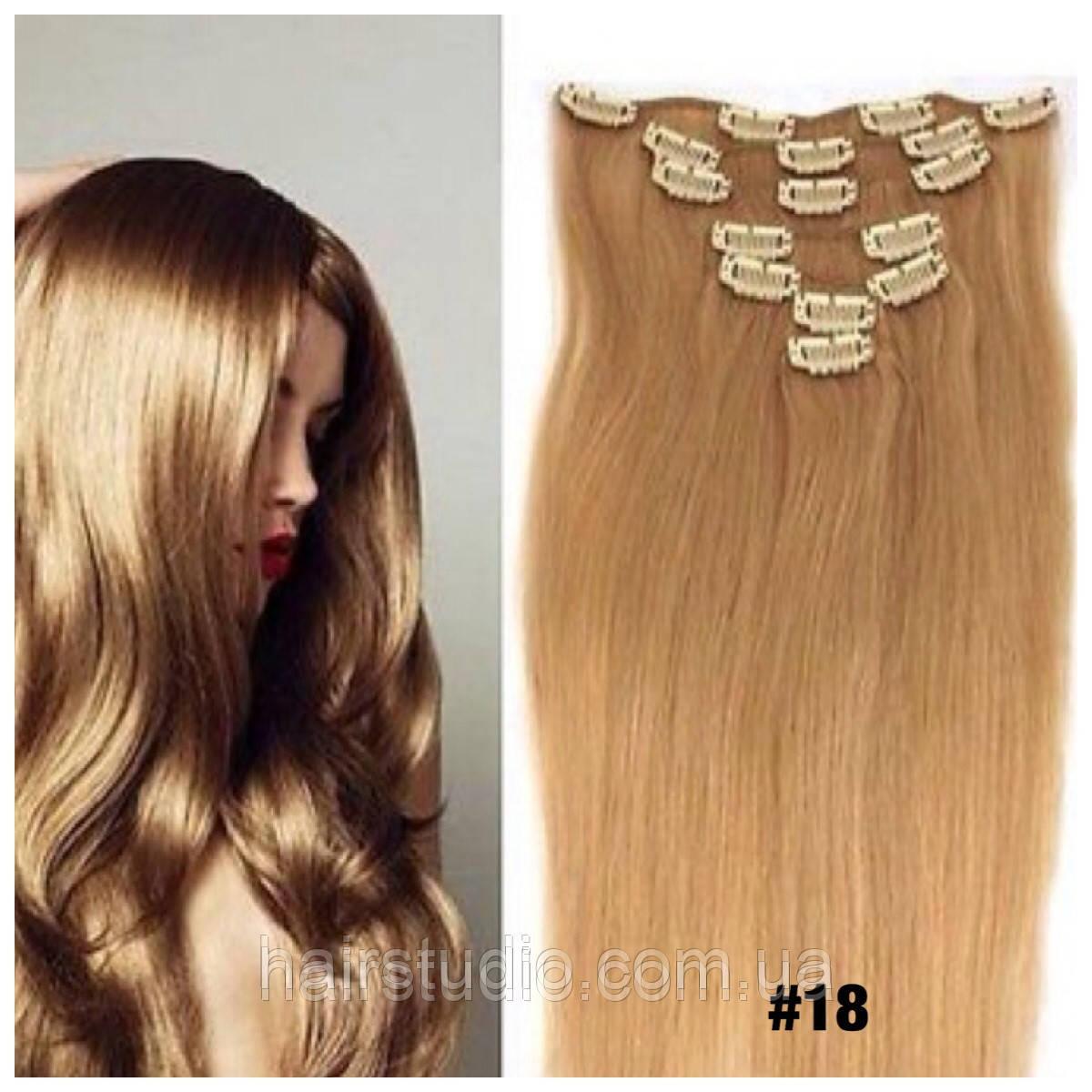 Волосся Remy на заколках 55 см відтінок #18