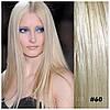 Натуральные волосы Remy на клипсах блонд 60 см оттенок #60 120 грамм