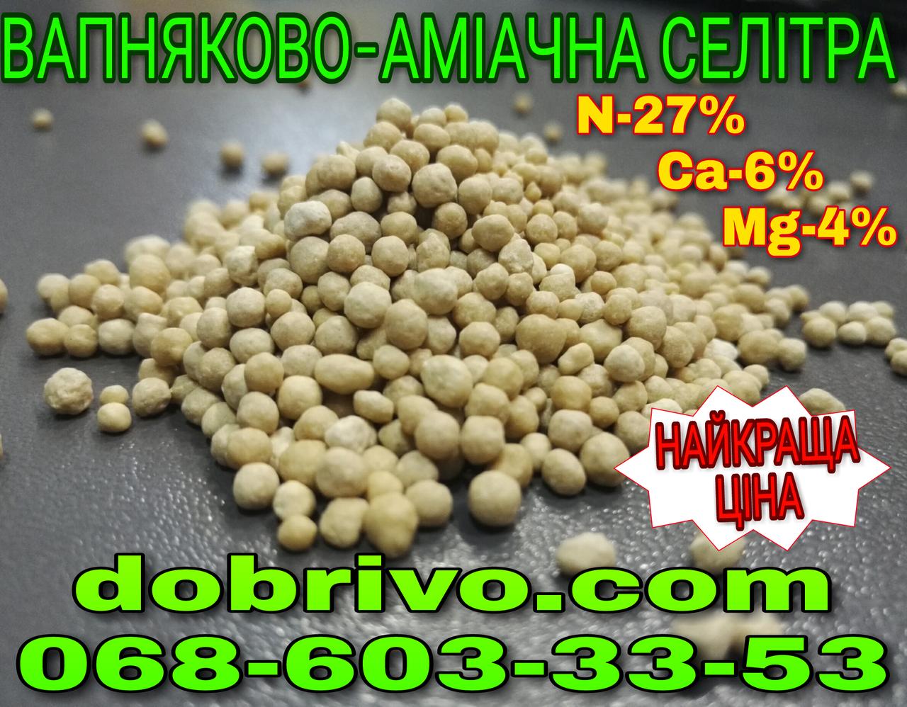 Известковая селитра N-27%, Ca-6%, Mg-4% (мешки по 50кг, биг бэги)