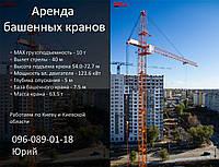Аренда башенного крана в Киеве