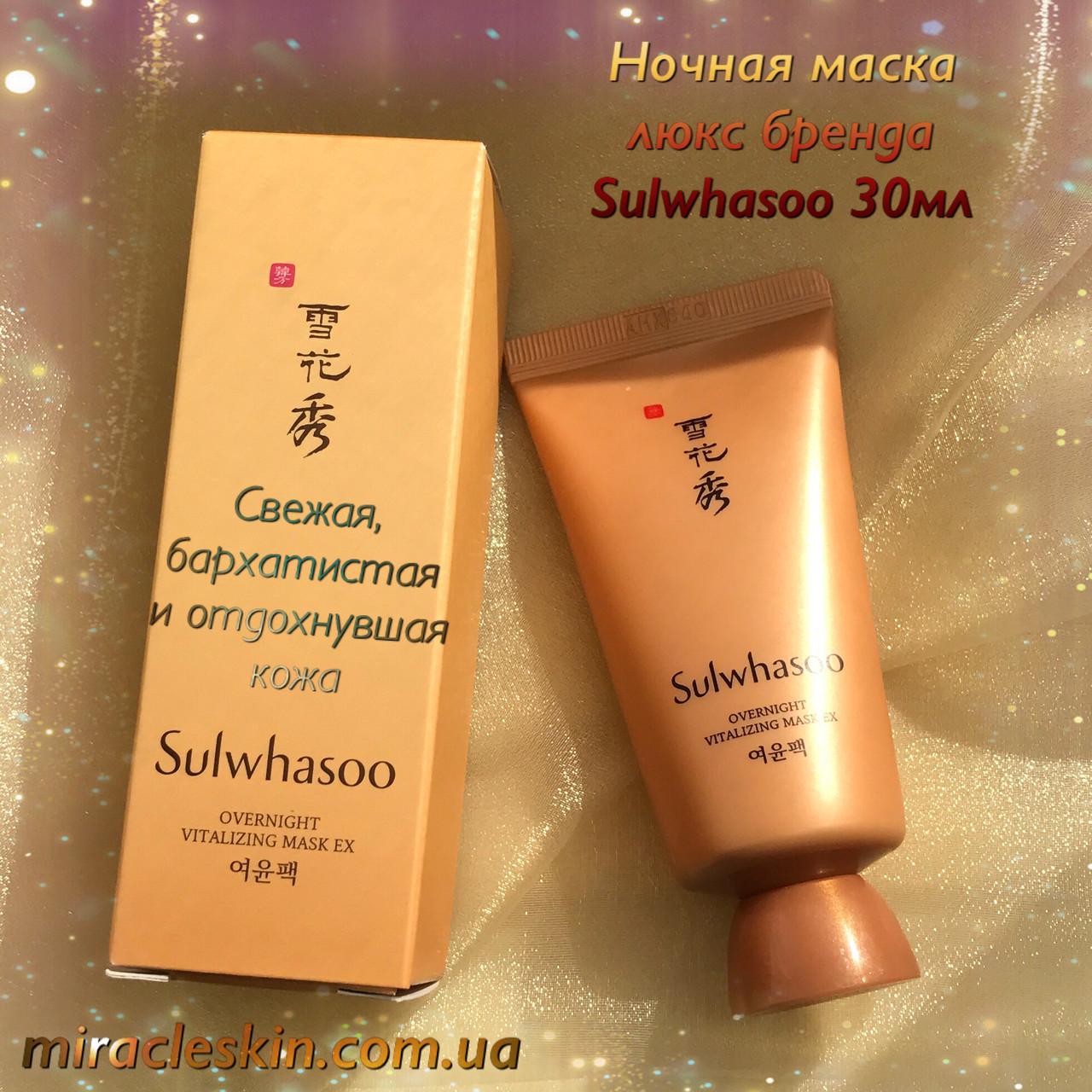 Sulwhasoo Overnight Vitalizing mask Ночная маска с восточными травами 30мл