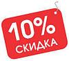 При покупке позиции товара от 10 шт. СКИДКА 10%