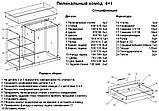 Пеленальний комод( пеленатор) 4+1 Венге Темний+Світлий, фото 5