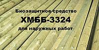 Биозащитное средство сухая смесь ХМББ-3324 1кг
