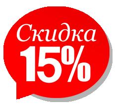 При покупке позиции товара от 20 шт. СКИДКА 15%