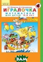 Л. Г. Петерсон, Е. Е. Кочемасова Математика. Игралочка. 3-4 года. Часть 1