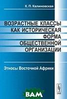 Калиновская К.П. Возрастные классы как историческая форма общественной организации. Этносы Восточной Африки