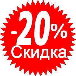 При покупке позиции товара от 50 шт. СКИДКА 20%