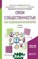 Ачкасова В.А. Связи с общественностью как социальная инженерия. Учебник для академического бакалавриата