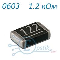Резистор 1.2 кОм ( 122 ), 0603, ± 1% SMD