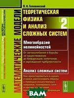 П. А. Головинский Математические модели. Теоретическая физика и анализ сложных систем. От нелинейных колебаний до искусственных нейронов и сложных