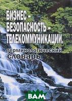 А. В. Косариков, А. В. Петраков Бизнес-безопасность-телекоммуникации. Терминологический словарь