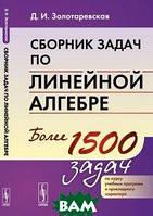Д. И. Золотаревская Сборник задач по линейной алгебре