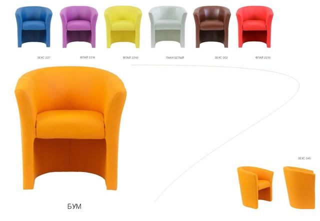 Кресло Бум в ассортименте