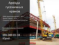 Аренда гусеничного крана МКГ-25 до 25 т (Киев и Киевская область)
