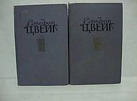 Стефан Цвейг. Избранные произведения в 2 томах