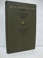 В. О. Ключевский. Сочинения в девяти томах. Том 9. Материалы разных лет