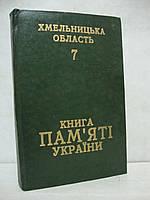 Книга пам'яті України. Хмельницька область Том 7