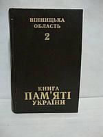 Книга пам'яті України. Вінницька область Том 2