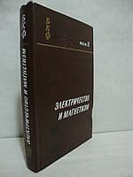 Берклеевский курс физики. В пяти томах. Том 2. Электричество и магнетизм