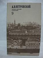А. Н. Островский. Полное собрание сочинений в 12 томах. Том 9