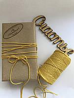 Цветная верёвка хлопок, нить, шпагат, декоративный шнур для упаковки, цвет жёлтый
