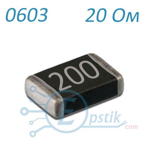 Резистор 20 Ом ( 200 ), 0603, ± 5% SMD