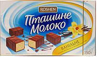 Конфеты в коробке «Птичье молоко Рошен» Ванильное 150 г.