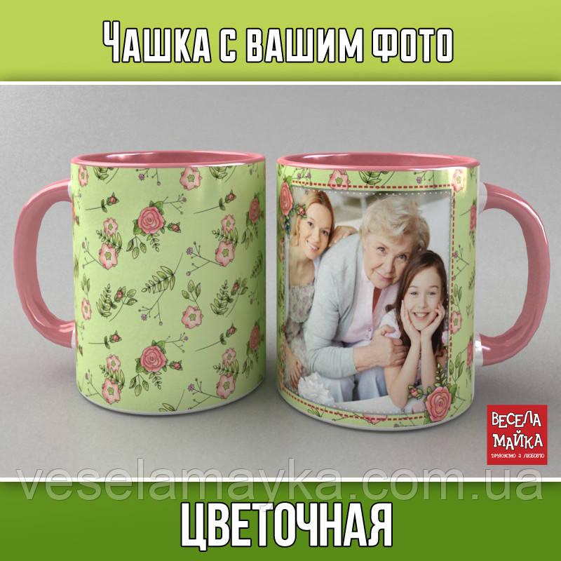 """Чашка с фото """"Цветочная"""""""