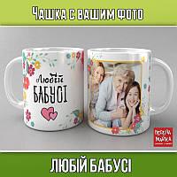 """Чашка с фото """"Любій бабусі"""""""