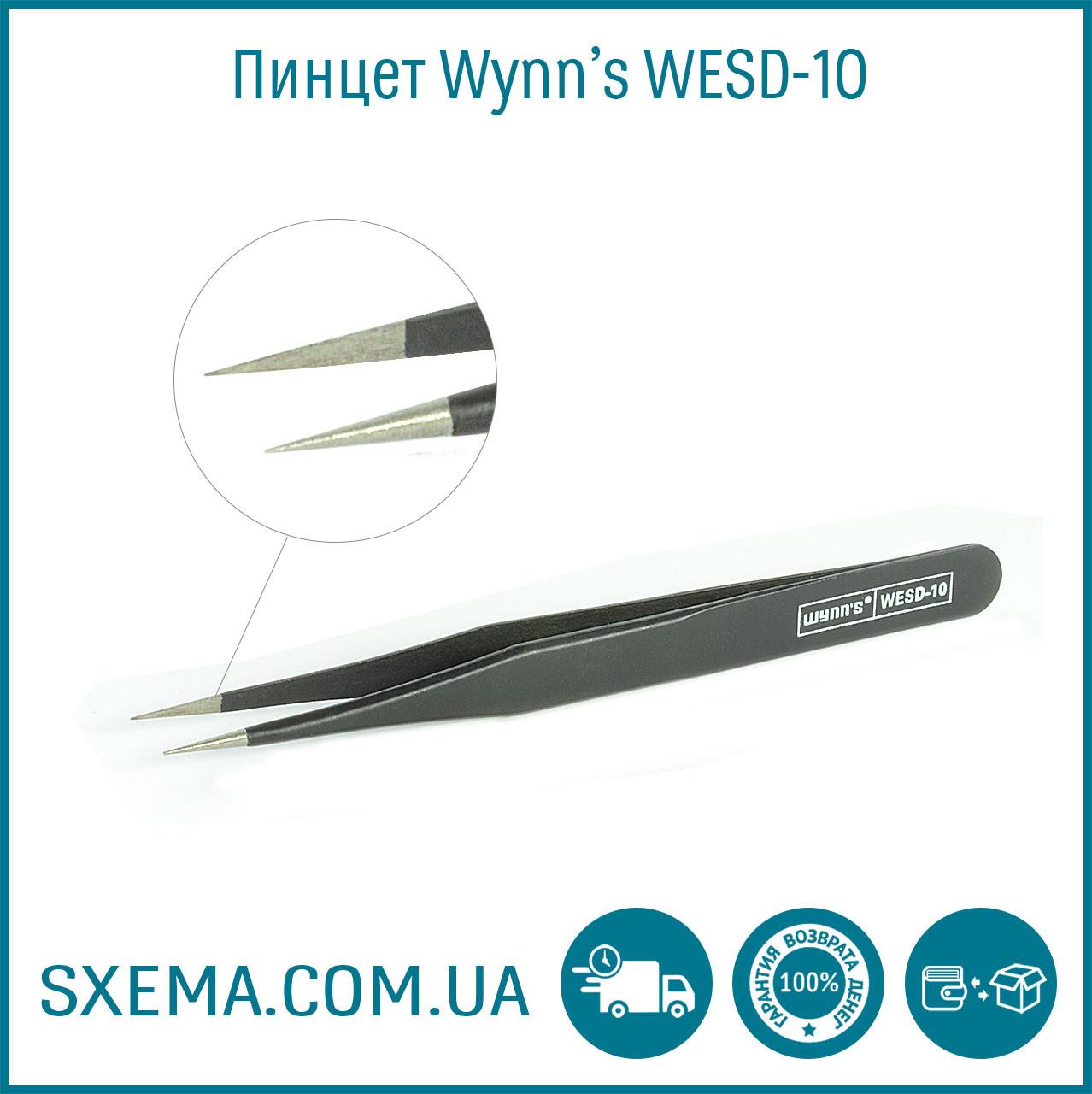 Пинцет Wynns WESD-10 прямой острый 122мм
