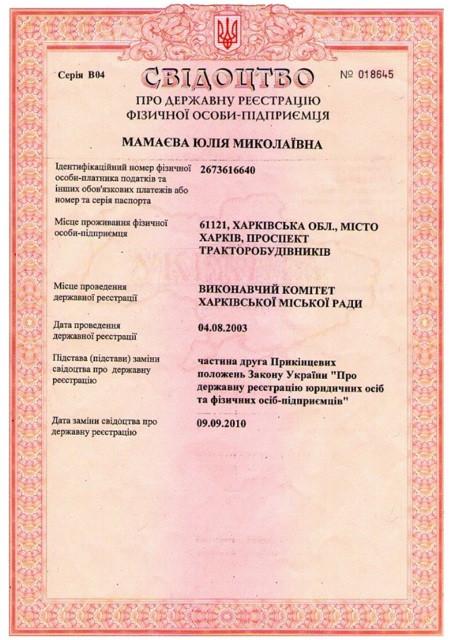 свидетельство о государственной регистрации физической особы предпринимателя