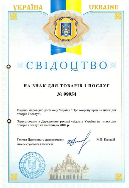 свидетельство на знак для товаров и услуг teens.ua