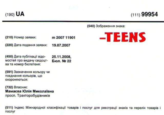 торговая марка teens.ua - графическое изображение знака