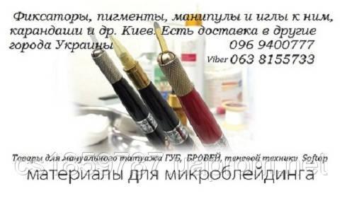 Расходные материалы для микроблейдинга бровей 6Д - фиксатор цвета, иглы PCD, ручки (манипулы), краски PCD