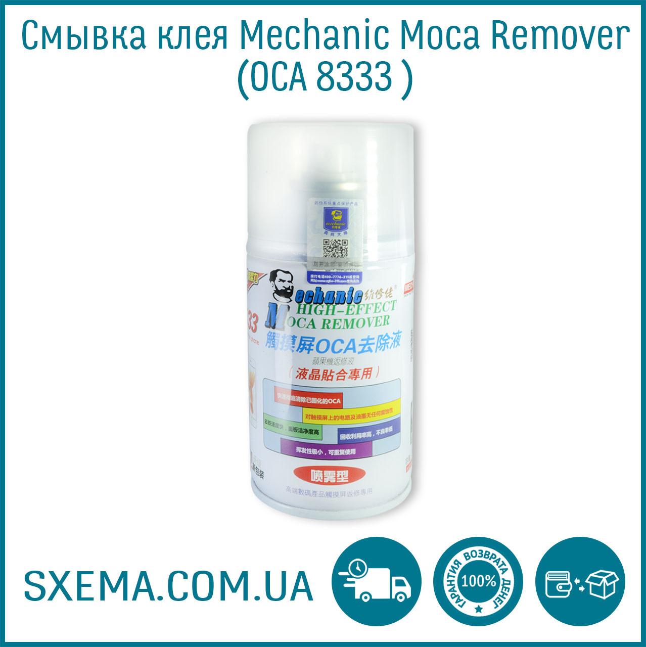 Смывка клея OCA 8333 Mechanic Moca Remover