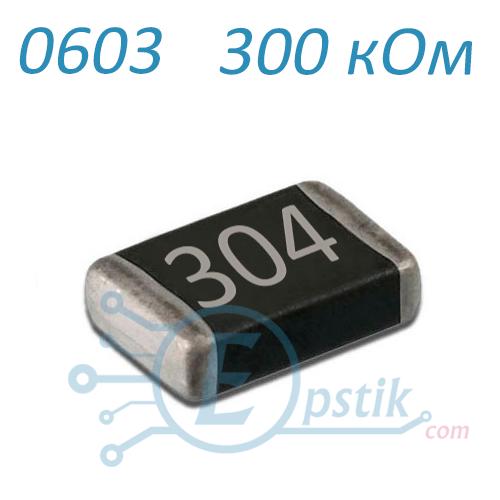 Резистор 300 кОм ( 304 ), 0603, ± 5% SMD