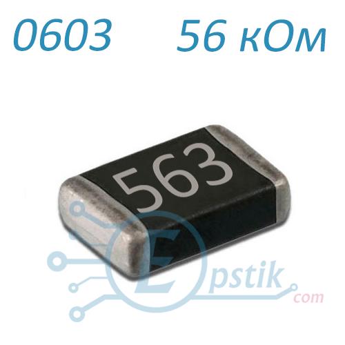 Резистор 56 кОм ( 563 ), 0603, ± 5% SMD
