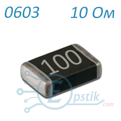 Резистор 10 Ом ( 100 ), 0603, ± 5% SMD
