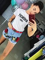 Женские джинсовые шорты с поясом АП-406