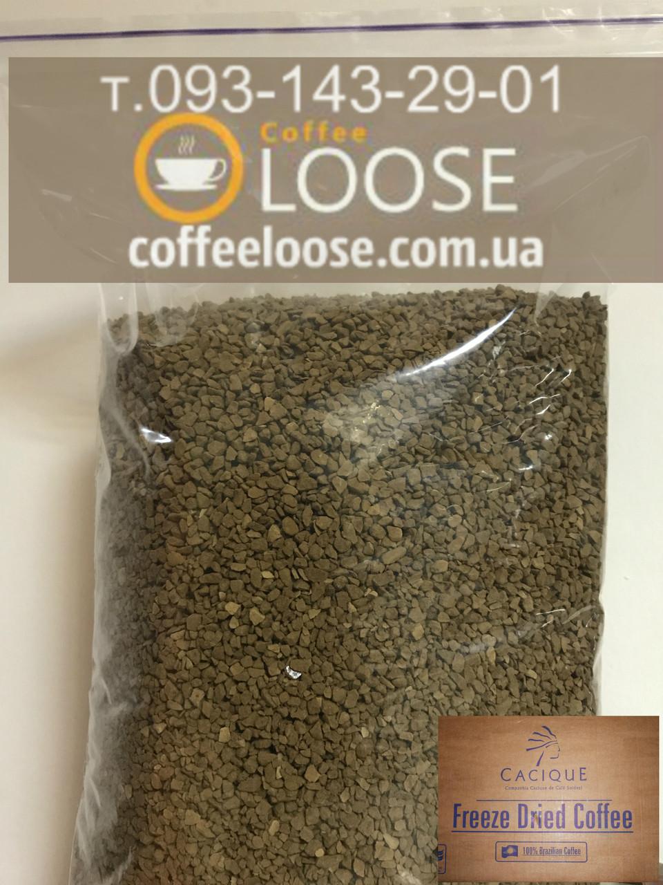 Кофе Cacique развесной 500 гр., весовой кофе Касик оптом и в розницу. Кофе растворимый на развес 0,5 кг.