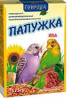 Корм для волнистых попугаев Папужка Йод 575 гр Природа