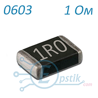 Резистор 1 Ом ( 1R0 ), 0603, ± 5% SMD