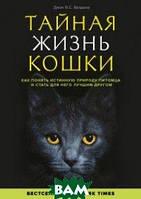 Брэдшоу Джон Тайная жизнь кошки. Как понять истинную природу питомца и стать для него лучшим другом