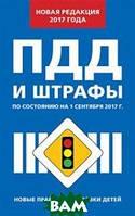 Правила дорожного движения и штрафы по состоянию на 1 сентября 2017 года. Новые правила перевозки детей. Новая редакция 2017 года