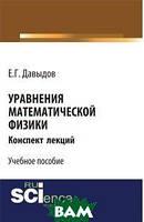 Давыдов Е.Г. Уравнения математической физики. Конспект лекций