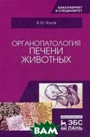 Жуков Владимир Михайлович Органопатология печени животных. Учебное пособие