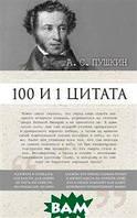 Пушкин Александр Сергеевич А. С. Пушкин. 100 и 1 цитата