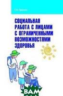 Приступа Е.Н. Социальная работа с лицами с ограниченными возможностями здоровья: Учебное пособие